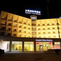 北京大雨澳斯特酒店酒店預訂