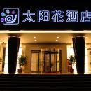 太陽花酒店聊城店