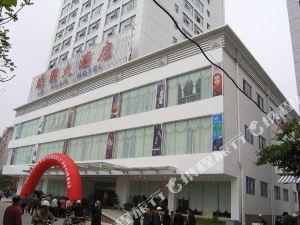 沙縣綠圓大酒店