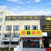 速8(上海奉賢體育中心店)酒店預訂