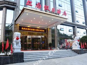瀏陽旺府假日酒店