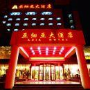 淄博亞細亞大酒店