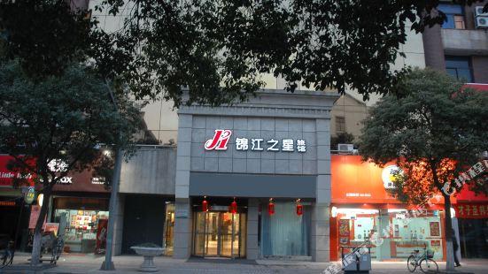 錦江之星(上海南翔店)