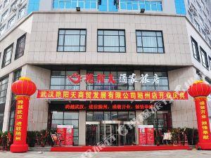 艷陽天時尚旅店(隨州店)