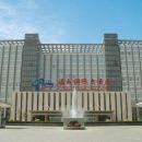 三河福成國際大酒店