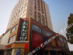 義烏城中城君亭酒店