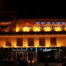 平度圓中方大酒店