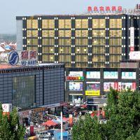 北京奧北寶迪酒店酒店預訂