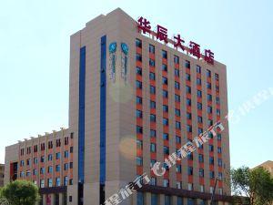 青海華辰大酒店