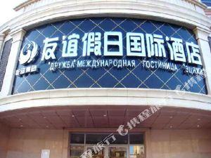 滿洲里友誼假日國際酒店