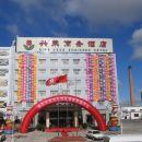大慶興榮商務酒店