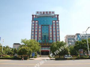 咸寧天倫皇朝時尚酒店