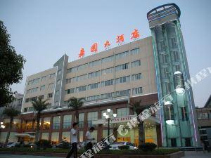 湘潭嘉園大酒店