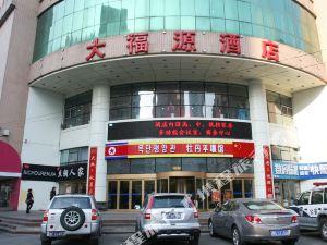 牡丹江大福源酒店