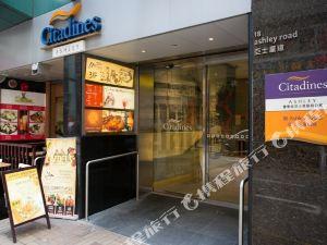 香港馨樂庭亞士厘服務公寓(Citadines Ashley Hong Kong)