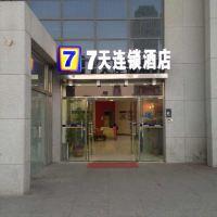 7天連鎖酒店(天津火車站店)酒店預訂