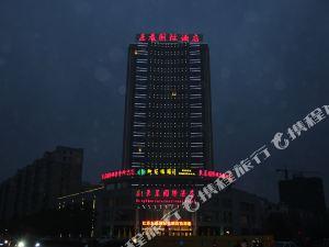 盱眙東晨國際大酒店