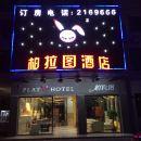 贛州柏拉圖酒店