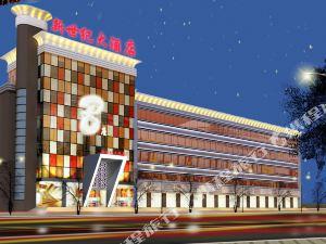 萊州新世紀大酒店(B座)