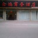 上饒鑫鴻商務酒店
