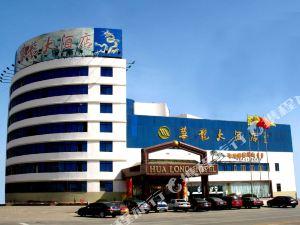 龍口華龍大酒店