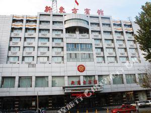 牡丹江新東方賓館