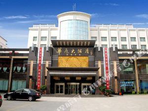 平涼華辰大酒店