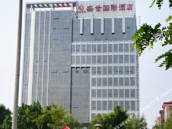 Sheng Shi International Hotel
