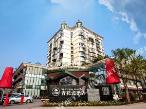 自貢青花瓷大酒店