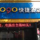 江山8090快捷酒店