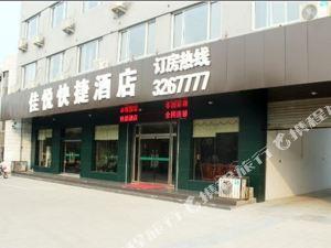 肥城佳悅快捷酒店