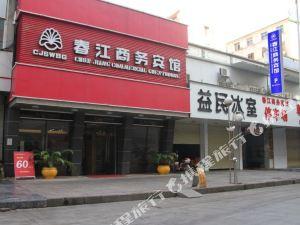 春江商務賓館(河池朝陽路店)