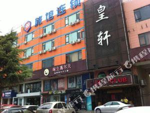 99旅館連鎖(上海虹橋樞紐會展中心店)