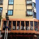 簡愛風尚精品連鎖酒店(龍游印象店)