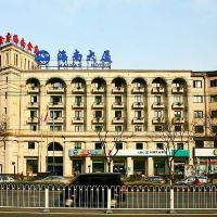 北京海南大廈酒店預訂