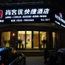 尚客優快捷酒店(天長仁和南路店)