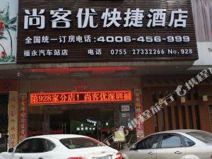 尚客優快捷酒店(深圳寶安福永汽車站店)