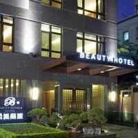 台北柔美商務飯店酒店預訂