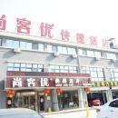 尚客優快捷酒店(青州駝山中路店)