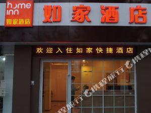 如家快捷酒店(上海福山路世紀大道地鐵站店)