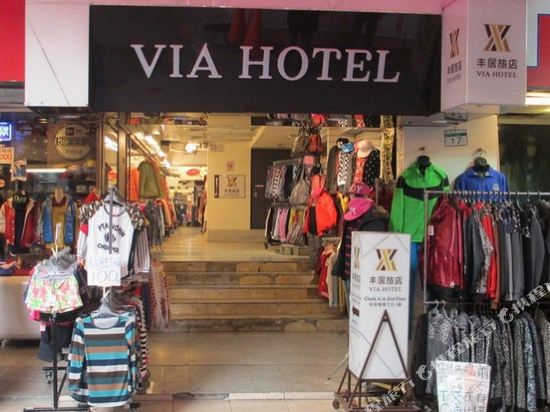 豐居旅店(台北西門館)(Via Hotel)外觀