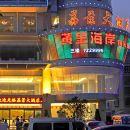 荔浦荔景大酒店