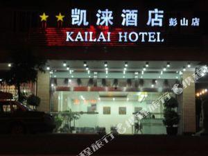 彭山凱淶酒店