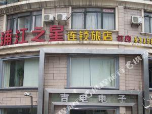 浦江之星(上海光大店)