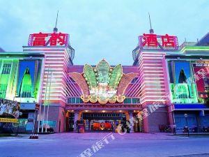 中山富韻酒店(Fuyun Hotel)