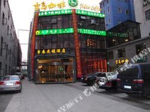 吉泰連鎖酒店(上海火車站南廣場店)