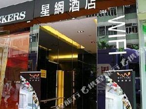 香港星網商務精品酒店(Wifi Boutique Hotel)