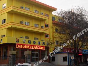萬通快捷酒店(陽泉儀表廠店)