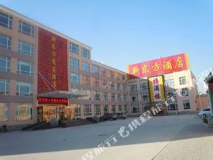 邯鄲新東方商務酒店