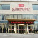 紅枕安悅酒店(昌樂新昌路店)